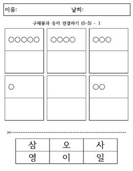 Cut - Object and Number Matching - KDLP - Korean Dual Language Program