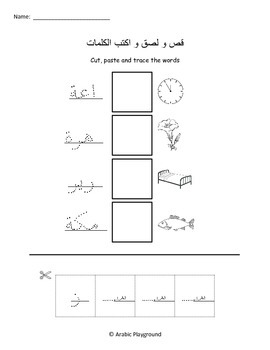 Cut and Paste - Arabic Beginning Sounds Letters