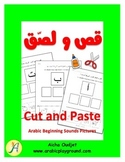 Cut and Paste - Arabic Beginning Sounds Pictures