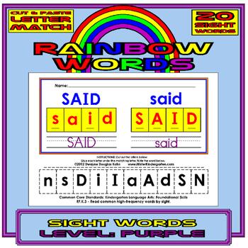 Cut and Paste Rainbow Sight Words PURPLE Level