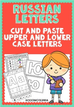 Cut and Paste Russian Upper and Lower Case Letters