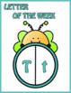 Cute Bee Letter of the Week Posters; Kindergarten; Preschool; Literacy; Letters