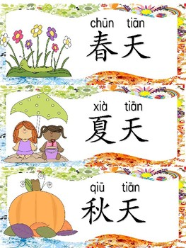 Cute Chinese Four Seasons flash cards一年四季可爱字卡