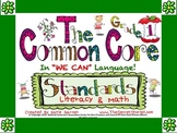 "Cutest EVER! 1st / FIRST Grade Common Core ""WE CAN"" Poster"