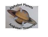 Cyrillic Alphabet Planets