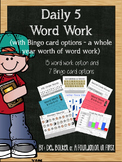DAILY 5  WORD WORK option & Bingo Cards - Full Year - Just Add Words