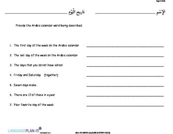 DATE ACTIVITY PACK (ARABIC)