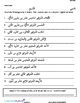 DATE REVIEW (ARABIC)