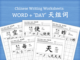 DAY vocabulary series - Chinese writing worksheets 24 pages diy printable