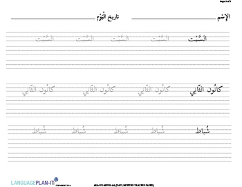 DAYS, MONTHS TRACING PAGES (ARABIC)