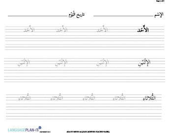 DAYS, MONTHS TRACING PAGES (ARABIC 2015 EDITION)
