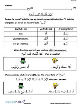 DESCRIBING MYSELF (ARABIC)