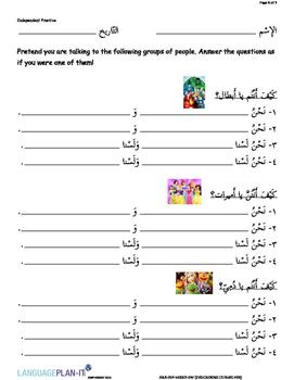 DESCRIBING OURSELVES (ARABIC)