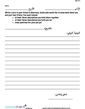 DESCRIBING OURSELVES, DUAL (ARABIC)