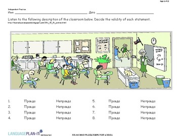 DESCRIBING YOUR SCHOOL (RUSSIAN)