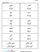 DESCRIPTIVE ADJECTIVES (ARABIC)