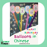 DIY Chinese Themed Birthday Party Balloon Templates