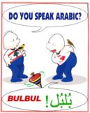 DO YOU SPEAK ARABIC? BULBUL!