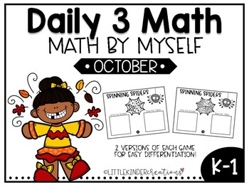 October Daily 3 Math by Myself
