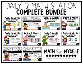 Daily 3 Math by Myself Bundle