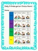 Daily 5 Choice Boards for Kindergarten