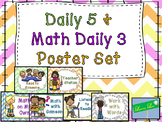 Daily 5 and Math Daily 3 Poster Set (Part of Bundle)