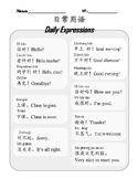 Mandarin Daily Expressions 日常用语