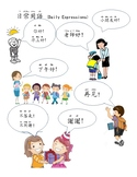 Daily Expressions - Traditional Chinese 日常用語 繁體中文