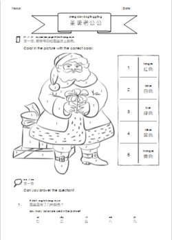 Daily Freebie - Chinese Color Words Santa coloring page (Eng/Simplified Chinese)