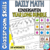 Daily Math Worksheets for Kindergarten YEAR BUNDLE