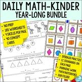 Daily Math Worksheets for Kindergarten YEAR BUNDLE