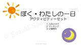 Daily Routine Activities Set (Japanese)