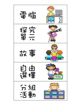 Daily Schedule Cards (Traditional Chinese)