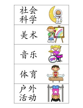 Daily Schedule Cards (Simplified Chinese)