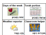 Daily jobs in Hebrew and English