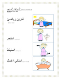 Daily routine -worksheet