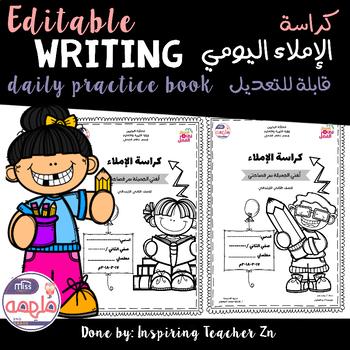 Daily writing book - كراسة الإملاء اليومي (قابلة للتعديل)