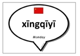 Days & Months in Mandarin Chinese