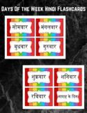 Days Of The Week Hindi Names Flashcards | Hindi Week Flash