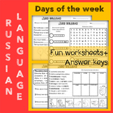 Days of Week  fun worksheets in Russian language