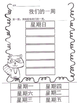 Worksheet- Days of the Week Chinese