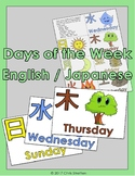 Days of the Week - English &  Japanese
