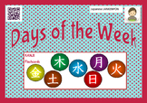 Days of the Week: Kanji Circle Cards