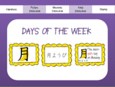 Japanese: Days of the Week Kanji cards