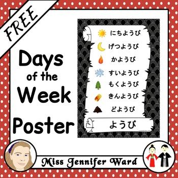 Days of the Week Poster in Japanese FREE