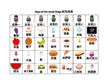Mandarin Chinese Days of the week Bingo game (Chinese version)