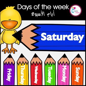 Days of the week (English Version)
