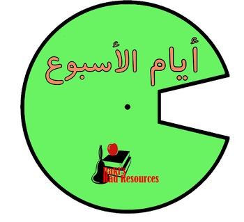 Arabic calendar Spin Wheel - Bundle