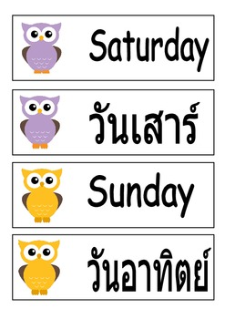 Eng/ Thai Days of the week display poster