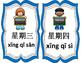 Mandarin Chinese days of the week flashcards (classroom use size)